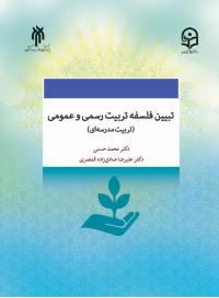 تبیین فلسفه تربیت رسمی و عمومی (تربیت مدرسهای) در جمهوری اسلامی ایران