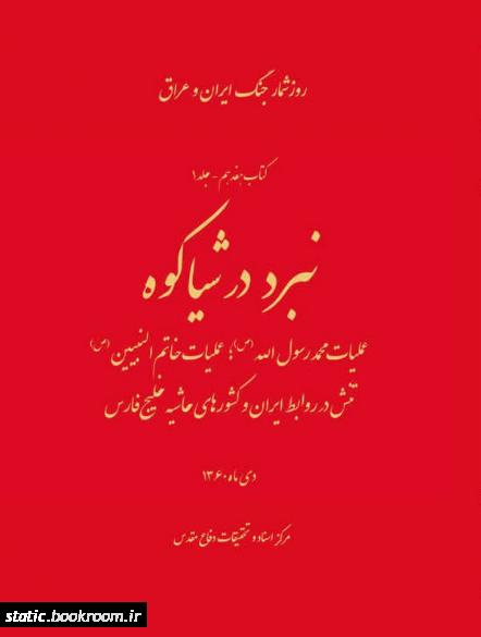 نبرد در شیاکوه: عملیات محمد رسول الله (ص)؛ عملیات خاتم النبیین (ص)؛ تنش در روابط ایران و کشورهای حاشیه خلیج فارس