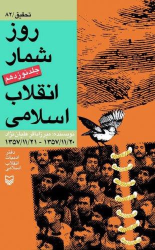 روزشمار انقلاب اسلامی - جلد نوزدهم