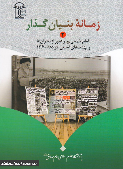 زمانه بنیان گذار 2: امام خمینی (ره) و عبور از بحران ها و تهدیدهای امنیتی در دهه 1360