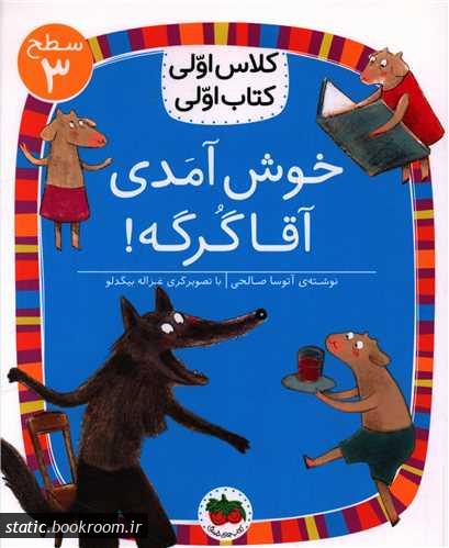 کلاس اولی، کتاب اولی: خوش آمدی آقا گرگه!