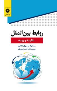 روابط بین الملل: نظریه و رویه