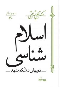 اسلام شناسی: درسهای دانشگاه مشهد
