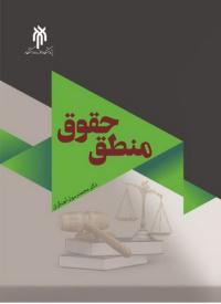 منطق حقوق (کاربرد منطق و استدلال عقلی در علم حقوق)