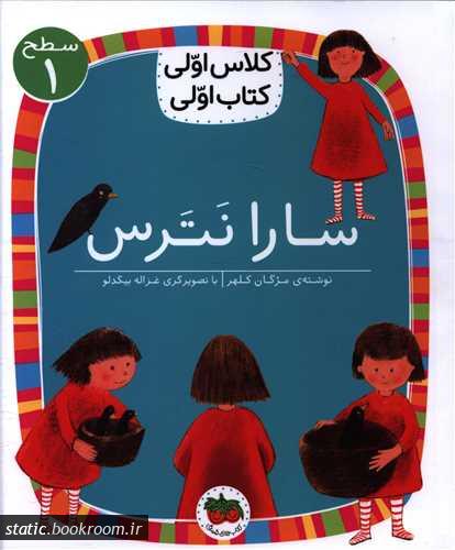 کلاس اولی، کتاب اولی: سارا نترس