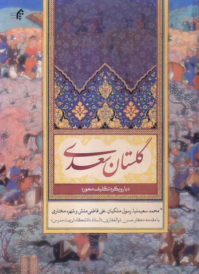 گلستان سعدی (با رویکرد تکلیف محور)