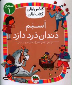 کلاس اولی، کتاب اولی: اسبم دندان درد دارد