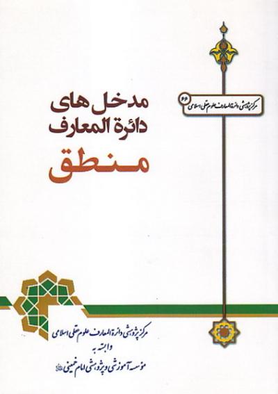مدخل های دائره المعارف منطق