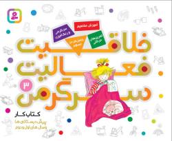 خلاقیت، فعالیت، سرگرمی 3: کتاب کار پیش دبستانی ها و سال های اول و دوم