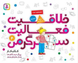 خلاقیت، فعالیت، سرگرمی 4: کتاب کار پیش دبستانی ها و سال های اول و دوم