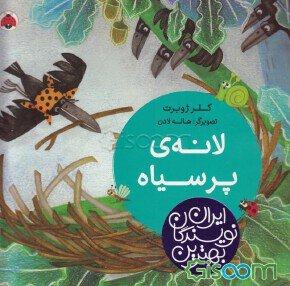 بهترین نویسندگان ایران: لانه پرسیاه
