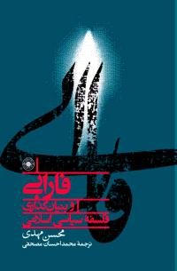 فارابی و بنیان گذاری فلسفه سیاسی اسلامی