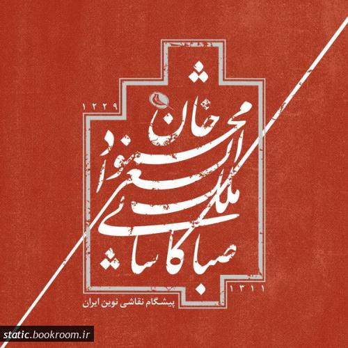 محمودخان ملک الشعرا صبا کاشانی پیشگام نقاشی نوین ایران