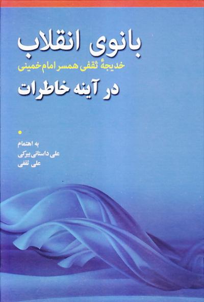 بانوی انقلاب: خانم خدیجه ثقفی همسر گرامی امام خمینی (س) در آینه خاطرات