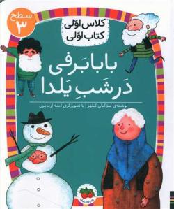 کلاس اولی، کتاب اولی: بابا برفی در شب یلدا