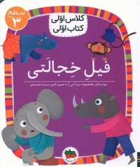 کلاس اولی، کتاب اولی: فیل خجالتی