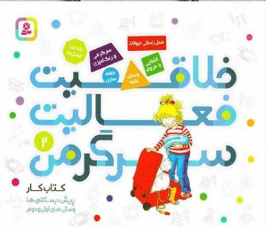 خلاقیت، فعالیت، سرگرمی 2: کتاب کار پیش دبستانی ها و سال های اول و دوم