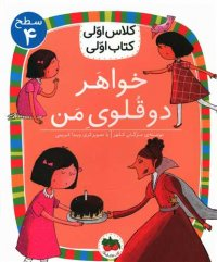 کلاس اولی، کتاب اولی: خواهر دو قلوی من