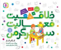 خلاقیت، فعالیت، سرگرمی 1: کتاب کار پیش دبستانی ها و سال های اول و دوم