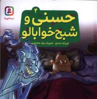 حسنی و قصه هایش 4: حسنی و شبح خوابالو
