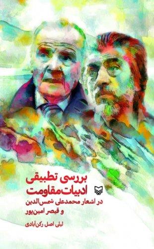 بررسی تطبیقی ادبیات مقاومت در اشعار محمدعلی شمس الدین و قیصر امین پور