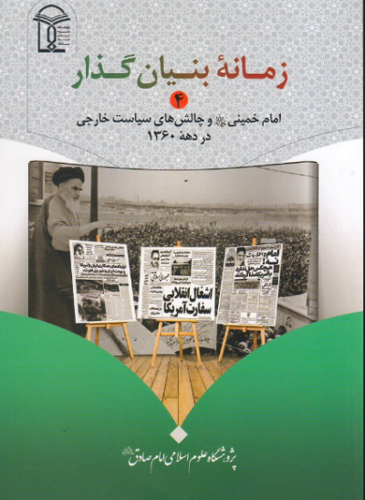 زمانه بنیان گذار 4: امام خمینی (ره) و چالش های سیاست خارجی در دهه 1360