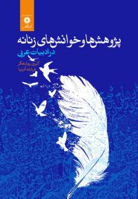 پژوهش ها و خوانش های زنانه در ادبیات عربی