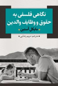 نگاهی فلسفی به حقوق و وظایف والدین