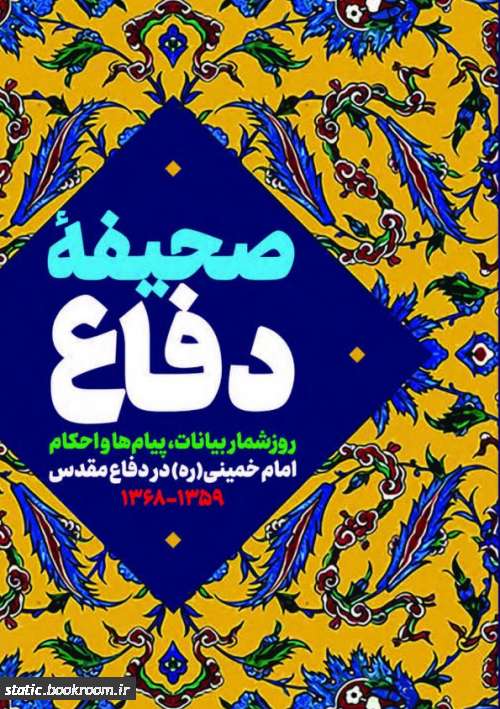 صحیفه دفاع: روزشمار بیانات، پیام ها و احکام امام خمینی (ره) در دفاع مقدس 1359 - 1368