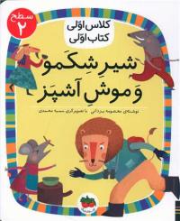 کلاس اولی، کتاب اولی: شیر شکمو و موش آشپز