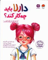 دارلا باید چه کار کند؟: 8 داستان در یک کتاب