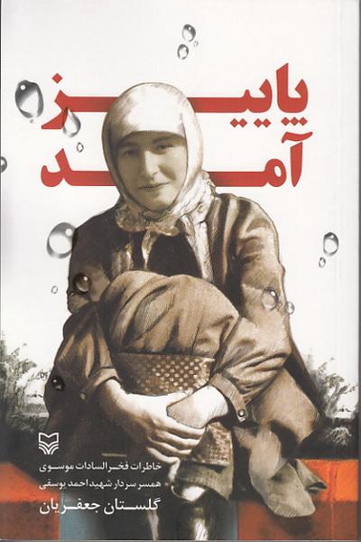 پاییز آمد، خاطرات فخرالسادات موسوی، همسر شهید احمد یوسفی