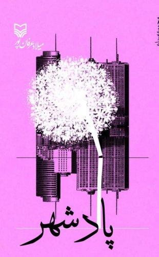 پاد شهر: مجموعه رباعی