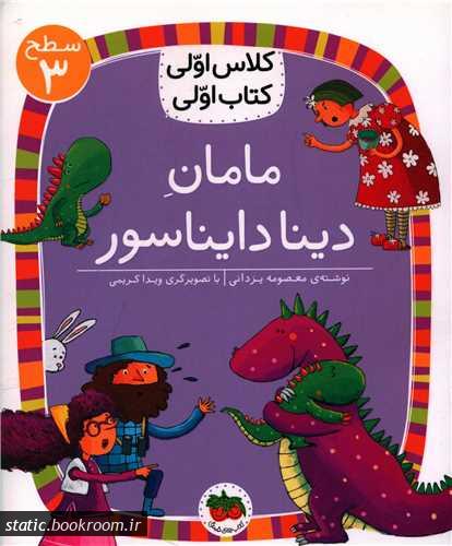 کلاس اولی، کتاب اولی: مامان دینا دایناسور