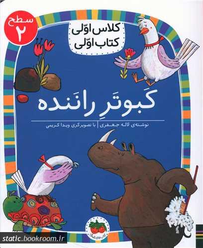 کلاس اولی، کتاب اولی: کبوتر راننده