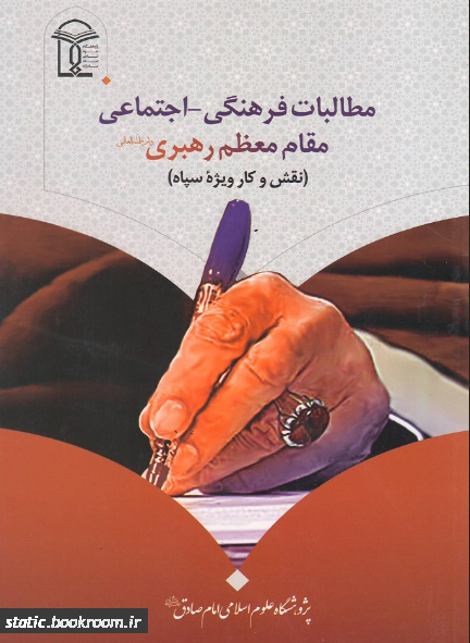 مطالبات فرهنگی - اجتماعی مقام معظم رهبری (نقش و کار ویژه سپاه)