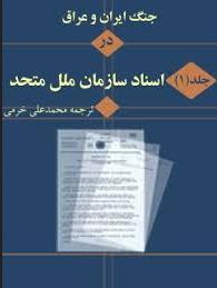 جنگ ایران و عراق در اسناد سازمان ملل - جلد اول