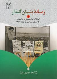 زمانه بنیان گذار 1: تعاملات امام خمینی (ره) با احزاب و گروه های سیاسی در دهه 1360