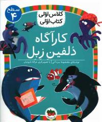 کلاس اولی، کتاب اولی: کارآگاه دلفین زبل