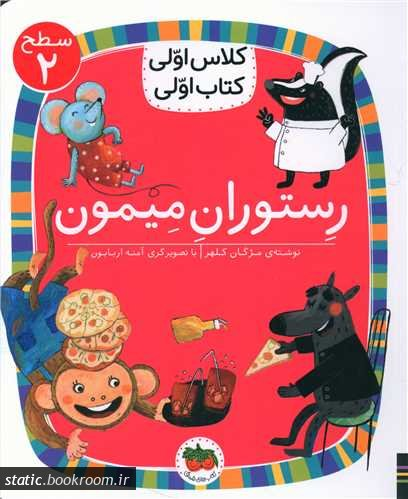 کلاس اولی، کتاب اولی: رستوران میمون