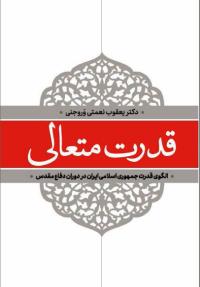 قدرت متعالی: الگوی قدرت جمهوری اسلامی ایران در دوران دفاع مقدس