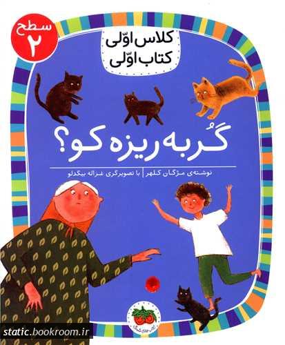 کلاس اولی، کتاب اولی: گربه ریزه کو؟