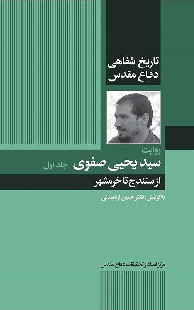 روایت سید یحیی صفوی - جلد اول: از سنندج تا خرمشهر