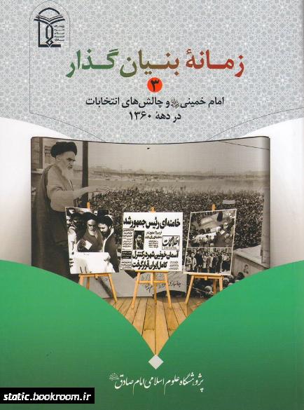 زمانه بنیان گذار 3: امام خمینی (ره) و چالش های انتخابات در دهه 1360